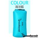 GREEN HERMIT 超輕防水袋 24L 橙/藍/黃 OD1124 戶外 登山 露營 泛舟 游泳 漂流袋 打包袋 背包內袋 打理包