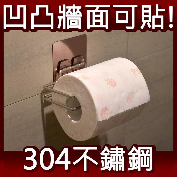 捲筒衛生紙架 304不鏽鋼無痕掛勾 易立家生活館 舒適家企業社 壁掛式飾品髮圈收納掛架
