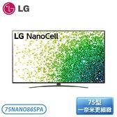 【不含安裝】[LG 樂金]75型 進階版一奈米4K電視 75NANO86SPA