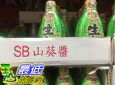 [COSCO代購] C74874 S&B WASABI 日本S&B山葵醬 175公克X2入