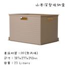台灣製造 加厚可疊 收納筐塑膠 桌面雜物收納盒 浴室化妝品收納籃 山本收納盒23L