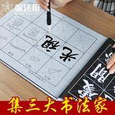 練毛筆字帖水寫布套裝初學者成人兒童練字加厚仿宣紙 魔法街