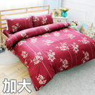 【沉醉戀葉-紅】雙人加大四件式純棉兩用被床包組