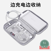 充電寶收納包布袋套子數碼配件整理便攜保護套【福喜行】