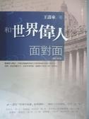 【書寶二手書T7/傳記_HNL】和世界偉人面對面_王壽來
