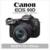 Canon 佳能 EOS 90D 18-135 IS USM 4K 單眼 相機 公司貨【回函送原電~6/30+可分期】薪創數位