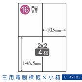 【嚴選品牌】鶴屋 電腦標籤紙 白 C149105 4格 650大張/小箱 影印 雷射 噴墨 三用 標籤 出貨 貼紙 信封