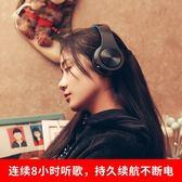 無線藍芽耳機頭戴式手機電腦通用重低音插卡音樂游戲耳麥