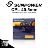 Sunpower TOP1 CPL 40.5mm 多層鍍膜薄框環型偏光鏡 台灣製★可刷卡免運★ 航太鋁合金 防潑抗污 薪創