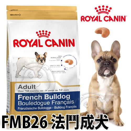 【ZOO寵物樂園】法國皇家》FMB26法國鬥牛成犬狗飼料-3kg