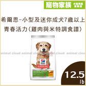 寵物家族-希爾思Hills-小型及迷你成犬 7歲以上青春活力(雞肉與米特調食譜)12.5磅(5.67kg)