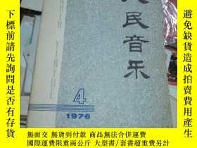 二手書博民逛書店罕見人民音樂(1976 4)毛澤東同誌逝世Y8891