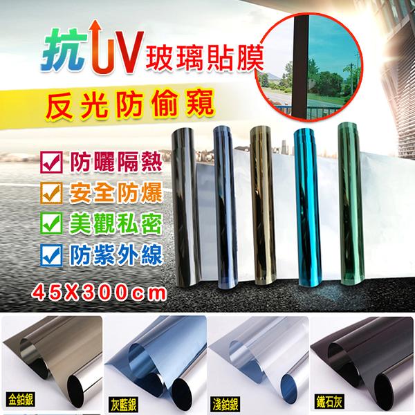 免運費 玻璃貼 45X300cm 隔熱紙 防窺玻璃膜 玻璃貼 西曬 抗UV 窗花 窗簾 窗貼
