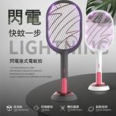電蚊拍 功能電擊式滅蚊燈充電兩用電蚊拍家用蒼蠅拍 YJT 幸福第一站