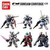 全套6款【日本正版】機動戰士 鋼彈 #20 盒玩 模型 第20彈 FW GUNDAM CONVERGE BANDAI - 466154
