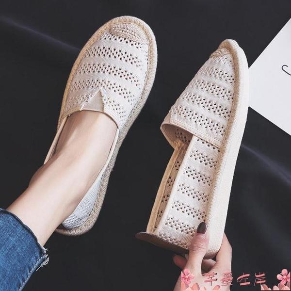 漁夫鞋夏季一腳蹬懶人漁夫鞋女護士透氣鏤空小白鞋子網面平底老北京布鞋 芊墨 618大促