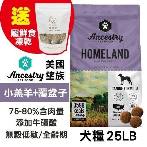 48H出貨送凍乾X1 Ancestry 美國望族 天然犬糧(無穀系列) 紐西蘭小羔羊+覆盆子 25LB/包