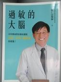 【書寶二手書T1/醫療_LPD】過敏的大腦:徹底擺脫暈眩、耳鳴、偏頭痛的煩惱_賴仁淙