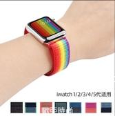 錶帶 適用apple watch表帶iwatch5代蘋果手表表帶尼龍回環運動 【快速】