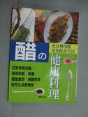 【書寶二手書T4/養生_JHU】醋的健康料理_智慧大學