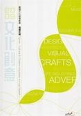(二手書)2009臺灣文化創意產業發展年報