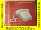 二手書博民逛書店罕見現代通信1986年合訂本1-12冊Y472756 出版1986