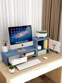 電腦顯示器屏增高架底座桌面鍵盤整理收納置物架托盤支架加高 LX 夏季上新