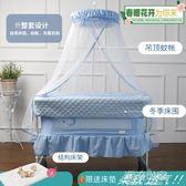 歐式嬰兒床帶蚊帳床圍多功能寶寶BB床搖籃床便攜式搖床新生兒童床igo『潮流世家』