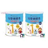 兒童補體素 乳鐵初乳配方-原味(1500g×2罐)