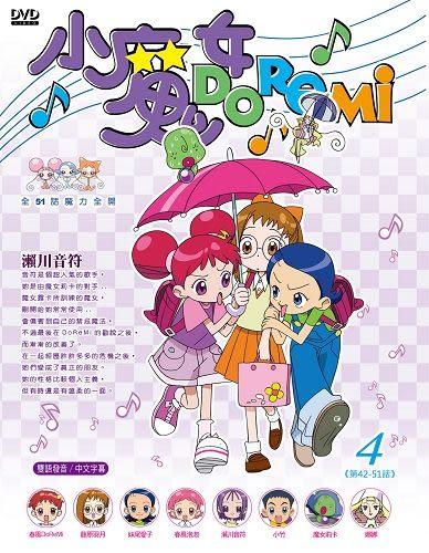 小魔女DoReMi 第一部(4) [42~51話]  DVD [中日雙語]