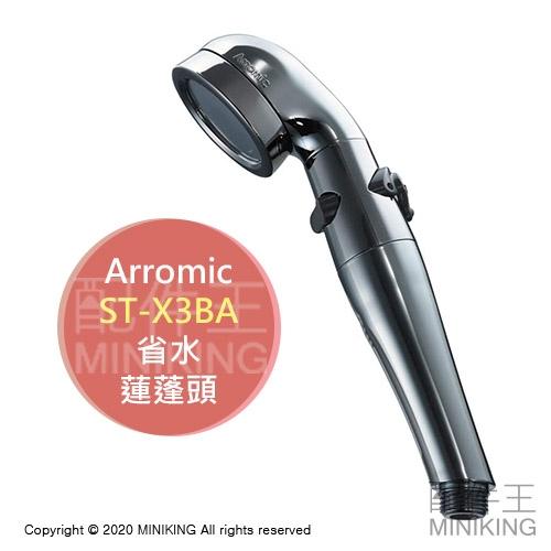日本代購 空運 Arromic ST-X3BA 日本製 省水 蓮蓬頭 淋浴 節水 增壓 水量調節 一時止水