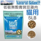 [寵樂子]《Natural Balance 天然寵物食糧》特殊低敏無穀青豌豆雞肉全貓配方 - 5磅 / 貓飼料