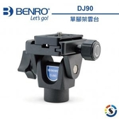 【聖影數位】Benro 百諾 DJ90  單腳架雲台 載重2.5KG 【公司貨 】DJ90/DJ-90