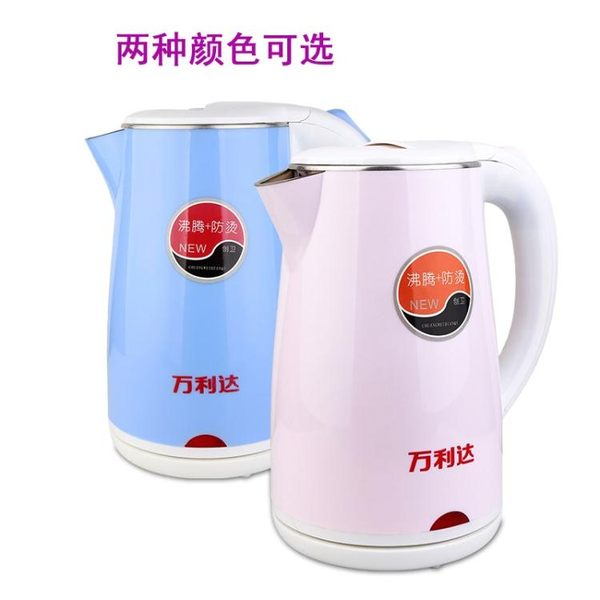 家用2L自動斷電燒水壺防燙大容量電熱水壺快速煮水壺不銹鋼小型『米菲良品』