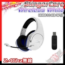 [ PCPARTY ] 金士頓 KINGSTON HyperX Stinger Core Wireless 白 無線 電競 耳機麥克風