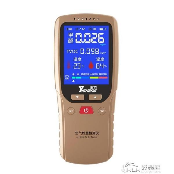 甲醛檢測儀專業新房家用室內多功能空氣質量甲醛測試儀器紙盒 好樂匯