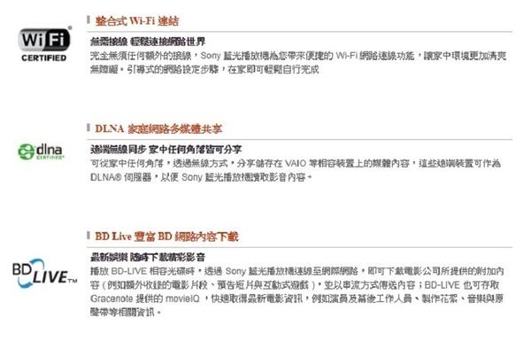 【SONY 索尼】3D藍光家庭劇院 BDV-E4100