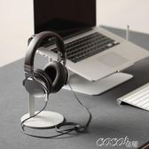 耳機支架 鋁合金高檔耳機放置架耳機支架金屬頭戴耳機掛架展示架 coco衣巷