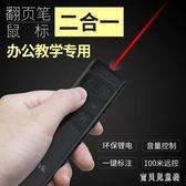 翻頁筆 ppt遙控投影筆教學電子教鞭充電飛鼠翻頁器 BF7369『寶貝兒童裝』