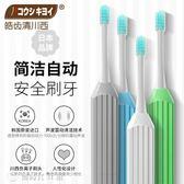 牙刷 皓齒清日本進口防水電動牙刷成人男女牙齒清潔工具軟毛細毛家用【創時代3C館】