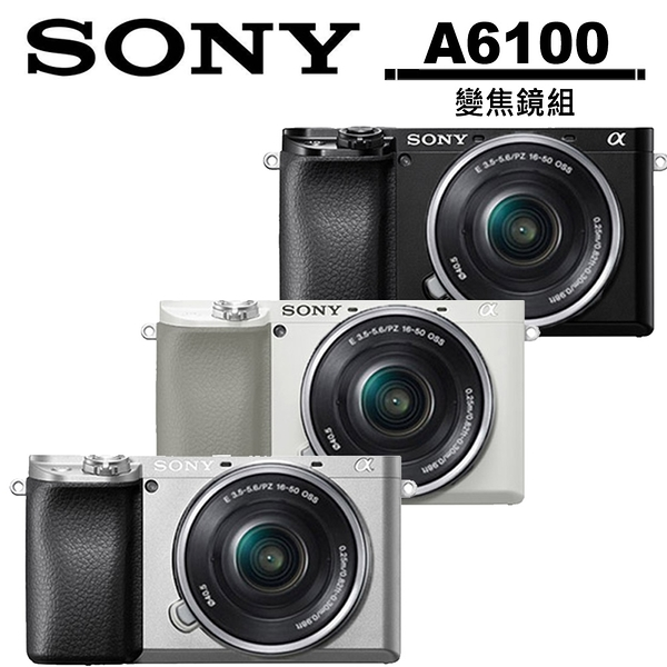 6期零利率 SONY A6100 16-50mm A6100L 公司貨