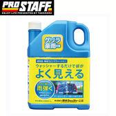 【旭益汽車百貨】PROSTAFF 車用玻璃撥水雨刷精(2.5公升) A-08