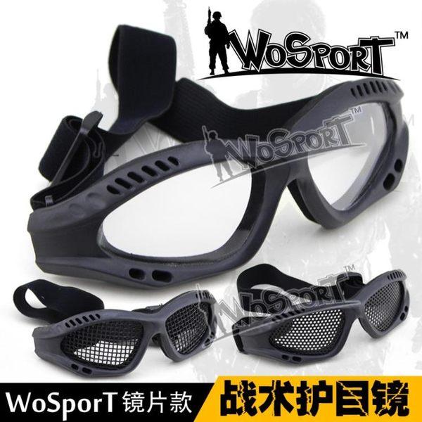 【狐狸跑跑】 PC鏡片護目鏡 CS野戰眼部防護射擊眼鏡 MA-61