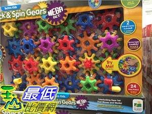 [COSCO代購] C1220318 THE LEARNING JOURNEY STACK SPIN GEARS MEGA SET 齒輪建構積木玩具組