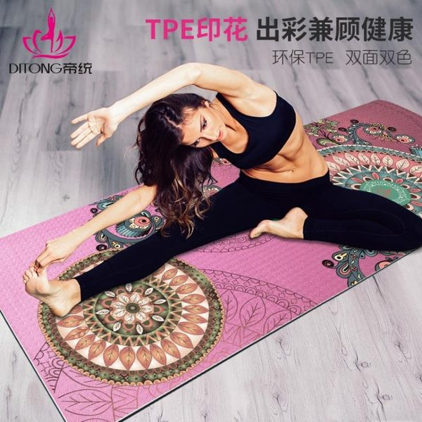 防滑印花瑜伽墊初學者女加厚加寬加長健身墊瑜珈墊三件套ZDX