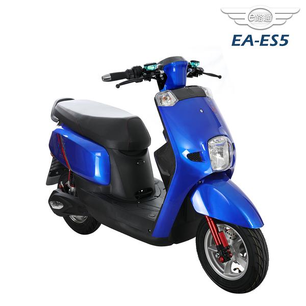 (客約)【e路通】EA-ES5撞色1000W鉛酸碟煞電動車(電動自行車)
