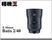 ★相機王★Zeiss Batis 40mm F2 CF〔Sony FE接環〕平行輸入