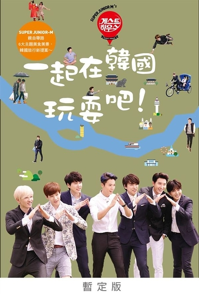SUPER JUNIOR-M s guest house 一起在韓國玩耍吧!