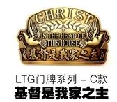 ▶基督教門牌  香港LTG飾品 C款門牌 基督是我家之主母親節禮物 igo