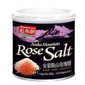 【鮮食優多】紅布朗安地斯山玫瑰鹽10罐